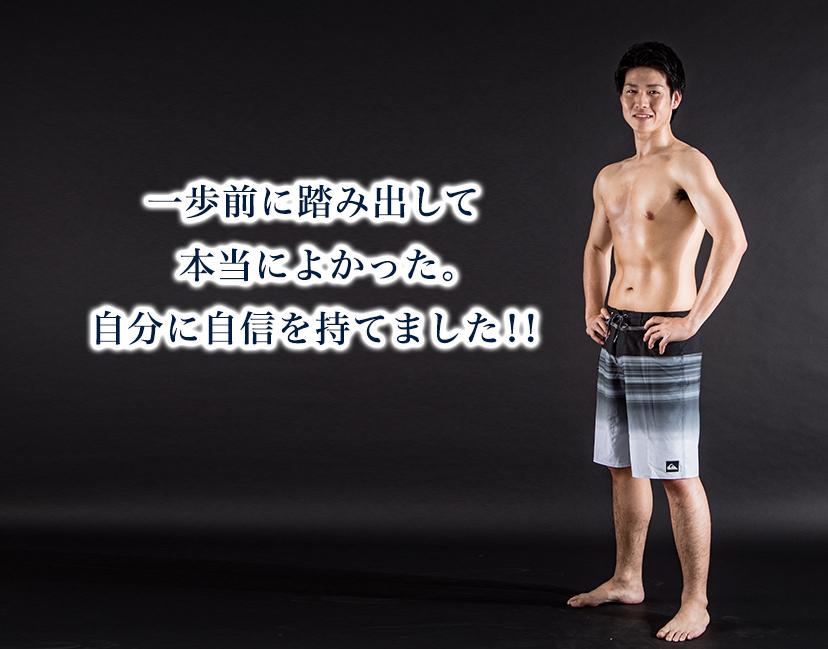高橋さん3ヶ月後イメージ
