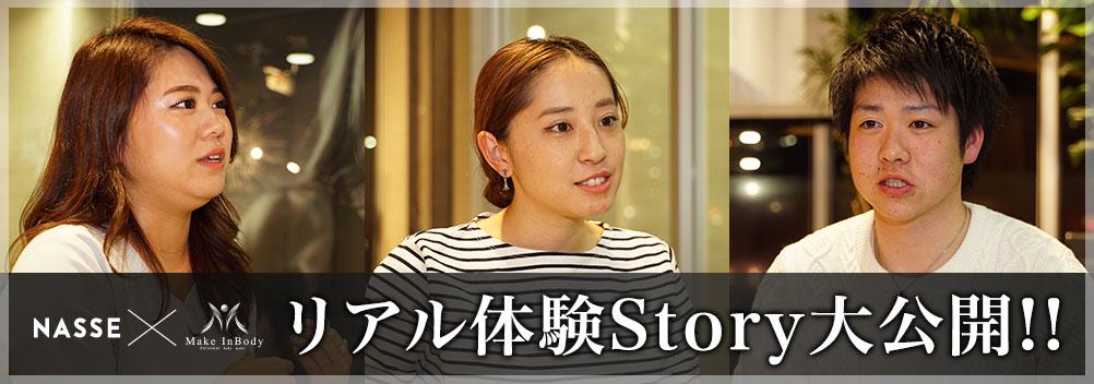 リアル体験STORY大公開!!